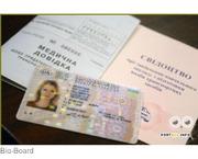 Консультация по водительским удостоверением,правам.